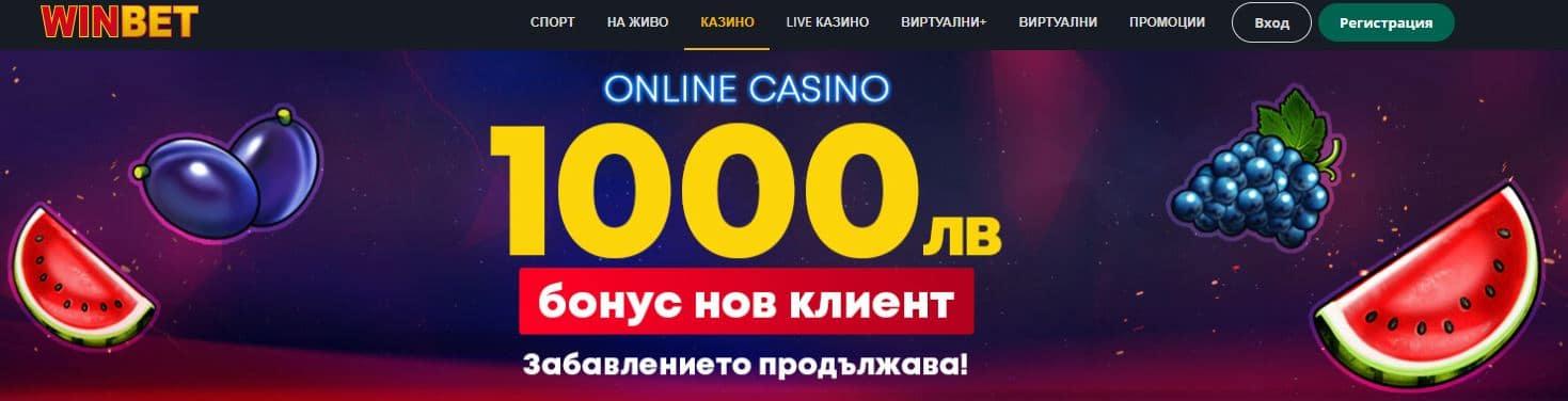 Winbet бонус код casino